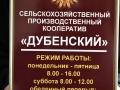 """14 июля 2019 г. епископ Силуан встретился с директором СПК """"Дубенский"""""""