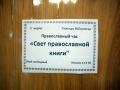 31 марта 2016 г. в городе Княгинино прошла встреча «Свет православной книги»