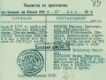Выписка из протокола, 1933