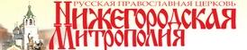 Нижегородская и Арзамасская Митрополия