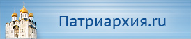 http://www.patriarchia.ru/