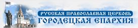 Городецкая епархия
