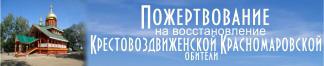 Пожертвование на восстановление Красномаровской обители